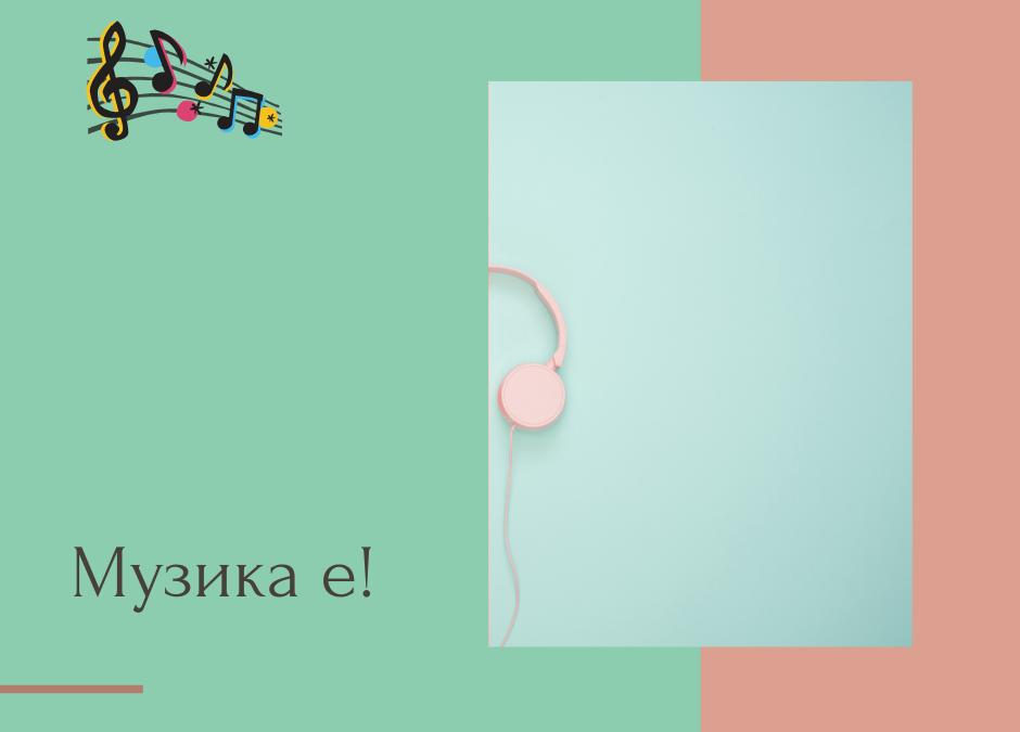 Музиката е…